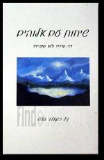 שיחות עם אלוהים ספר ראשון