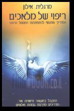 ריפוי של מלאכים