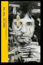 הכד מטנסי מבחר מאמרים על אמנים אמנות והתבוננות 19971983