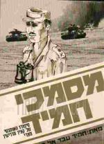 מסמכי חמיד : סיפורו האותנטי של קצין מודיעין מצרי / חמיד עבד אל-מהר