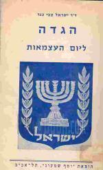 הגדה ליום העצמאות / ישראל צבי כנר