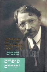 סופרים יהודיים / סופרים יהודים