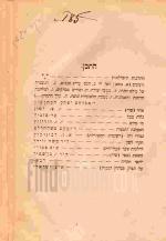 התרבות הישראלית : קובץ ספרותי מדעי / אלכסנדר זיסקינד רבינוביץ והרב אברהם צבי יהודה הכהן קוק