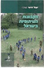 הקבוצות השיתופיות בישראל