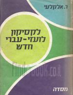 לקסיקון לועזי עברי חדש