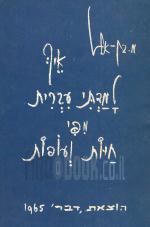 איך למדתי עברית מפי חיות ועופות - מפלאי השורש העברי