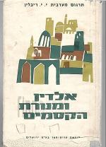 אלדין ומנורת הקסמים תרגום י. ריבלין