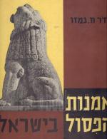 אמנות הפסול בישראל (אמנות הפיסול בישראל)