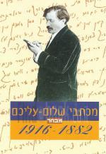 מכתבי שלום -עליכם 1916-1882 (מבחר)