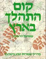 קום התהלך בארץ - מדך שמורות טבע בישראל (כחדש, המחיר כולל משלוח)