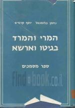 המרי והמרד בגיטו וארשא, ספר מסמכים