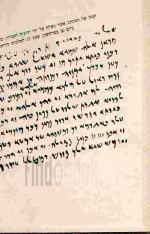 מושבות צבאיות של היהודים בימי קדם / פ. קונגרין