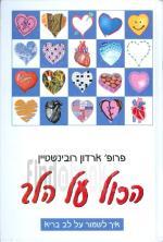 הכול על הלב ( הכל על הלב )
