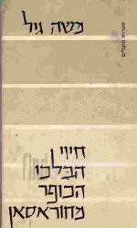 חיוי הבלכי הכופר מחוראסאן / משה גיל