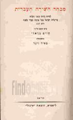 מבחר השירה העברית : למיום חתום כתבי הקדש עד גלות ישראל מעל אדמת ספרד בשנת ה