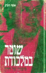 שוטר במלכודת : סיפורו של דדון / אסף רובין