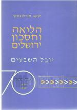 הלואה וחסכון בירושלים