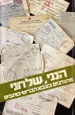 הנני, שלחני : מתנדבים בצבא הבריטי כותבים / עורך - יעקב מרגלית