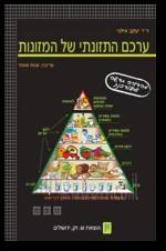 ערכם התזונתי של המזונות מהדורה חדשה ומעודכנת