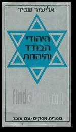 היהודי הבודד והיהדות