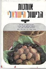 אמנות הבישול הישראלי