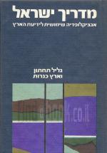 מדריך ישראל - 10 כרכים + אוגדן מפות