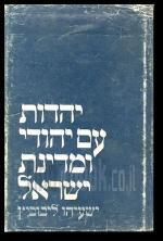 יהדות עם יהודי ומדינת ישראל