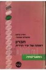 חברון : דמותה של עיר הררית / יהודה קרמון, אבשלום שמואלי