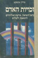 זכויות האדם : בראי השואה, פרשת ולדהיים והמאבק לשלום / מריון מושקט