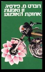 זן ואמנות אחזקת האופנוע