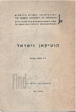 הוטיקאן וישראל