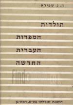 תולדות הספרות העברית החדשה - כרך ראשון- ספרות ההשכלה במרכז גרמניה 1829-1784.