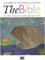 ילדי העולם מציירים את התנ``ך - the bible
