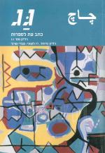 גג, כתב עת לספרות, גיליון מס' 11( גליון מיוחד, דו לשוני: עברי-ערבי )