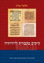 עיונים בעברית לדורותיה / שלמה מורג ; עורכים: משה בר-אשר, יוחנן ברויאר, אהרן ממן
