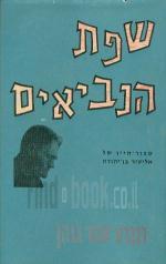 שפת הנביאים : ספור-חייו של אליעזר בן-יהודה / רוברט סנט ג'והן