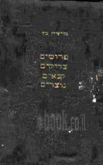 פרושים, צדוקים, קנאים, נוצרים : שיטה חדשה בחקר דברי-ימי-ישראל / בן-ציון כץ