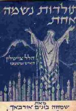 תולדות נשמה אחת : הלל צייטלין, האיש ומשנתו / שמחה בונם אורבאך