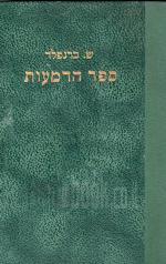 ספר הדמעות א'+ב' : מאורעות הגזרות והרדיפות והשמדות / שמעון ברנפלד.