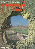 לטרון - המערכה על הדרך לירושלים
