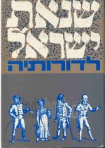 שנאת ישראל לדורותיה