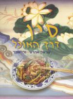 סין דרך האוכל - אלבום וחוברת מתכונים, במארז מקורי (חדש)