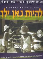 להיות כאן ילד - תמונת ילדות ישראלית (חדש!)
