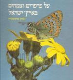 על פרפרים וצמחים בארץ ישראל