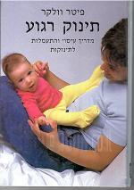 תינוק רגוע - מדריך עיסוי והתעמלות לתינוקות