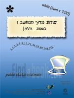 יסודות מדעי המחשב בשפת JAVA (שתי כרכים)