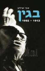 בגין (1913-1992)