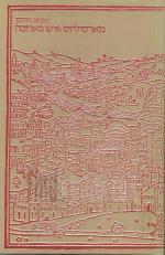מארסיליוס איש פאדובה או: על ריבונות העם