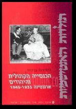 הכנסייה הקתולית והיהודים