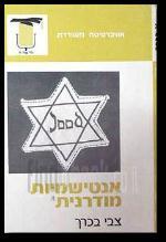 אנטישמיות מודרנית